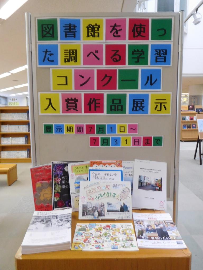 f:id:tomakomai-library:20180701094618j:plain
