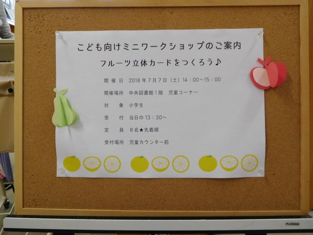 f:id:tomakomai-library:20180707145000j:plain