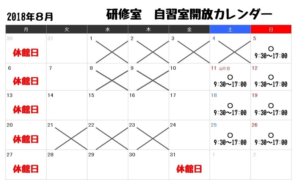 f:id:tomakomai-library:20180727155648j:plain