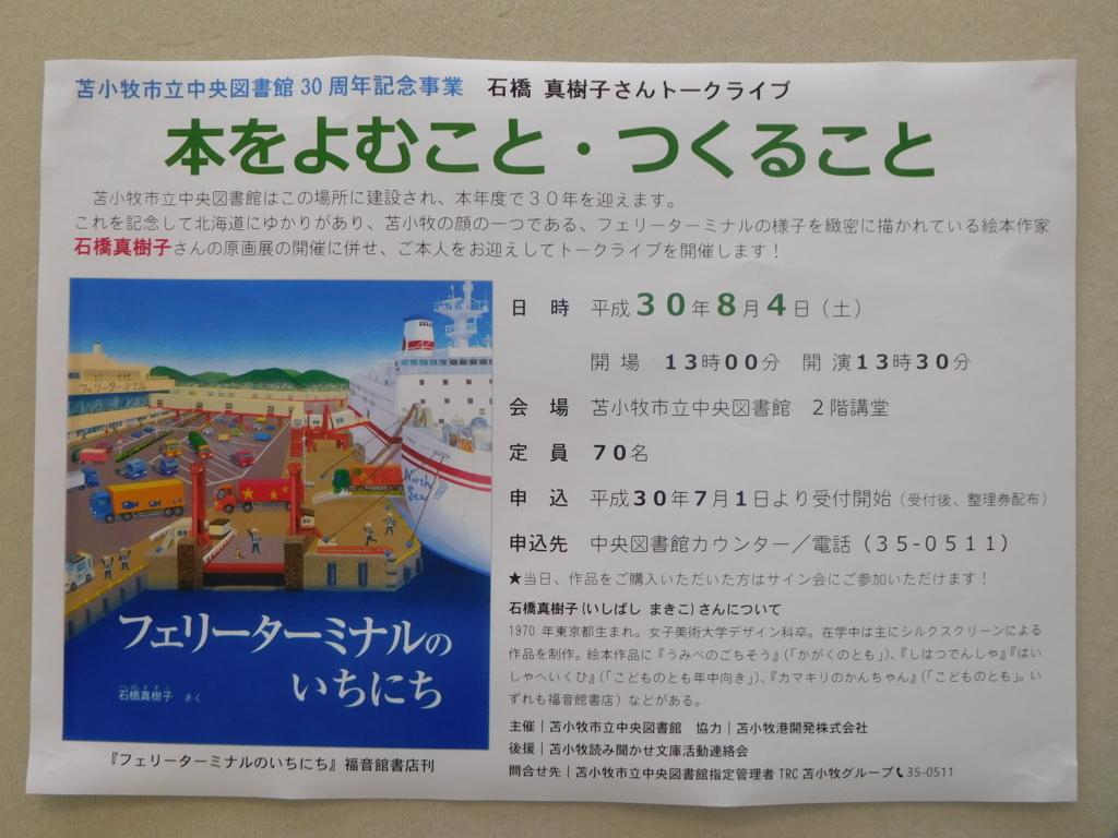 f:id:tomakomai-library:20180801142701j:plain