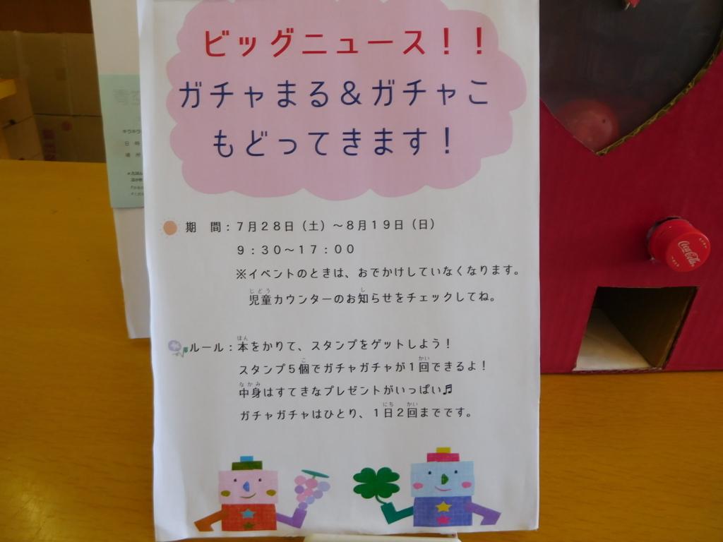 f:id:tomakomai-library:20180801172638j:plain