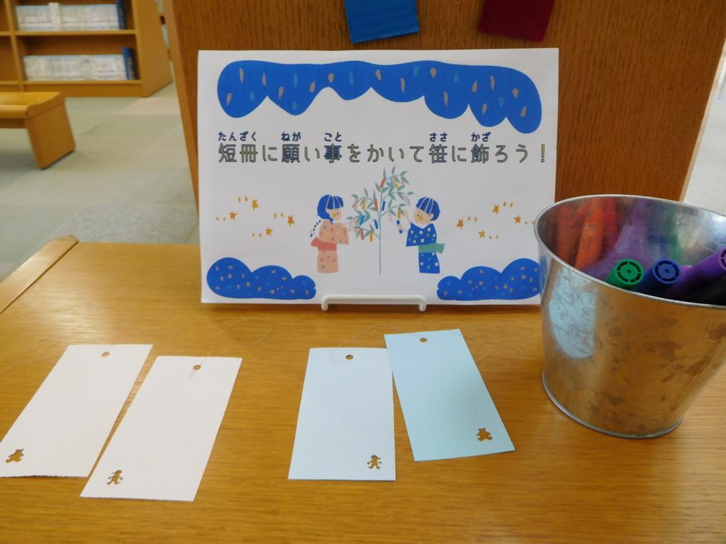 f:id:tomakomai-library:20180801173516j:plain