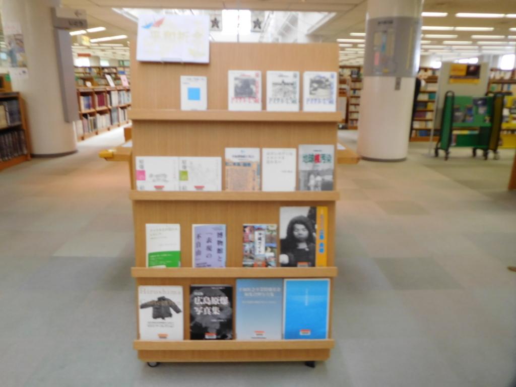 f:id:tomakomai-library:20180814173209j:plain