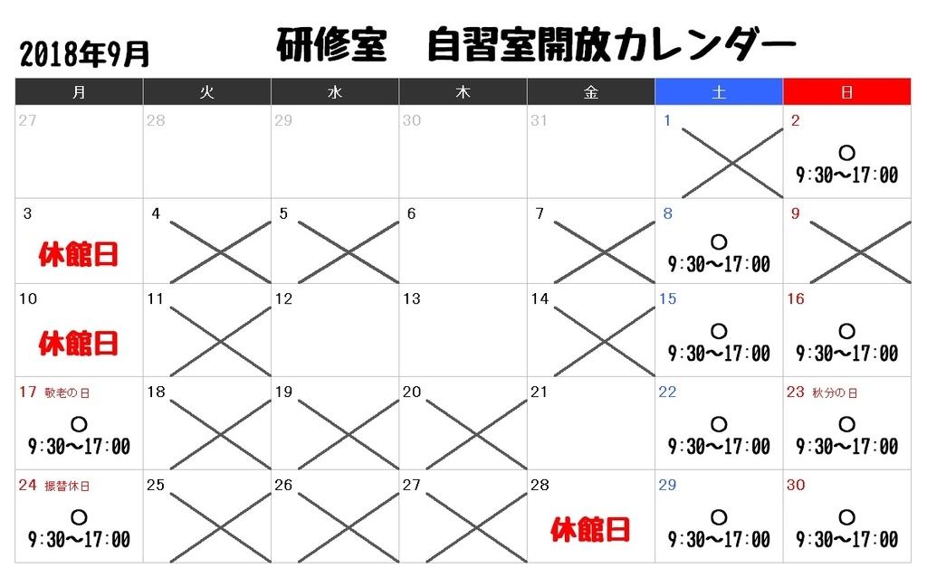 f:id:tomakomai-library:20180901185958j:plain