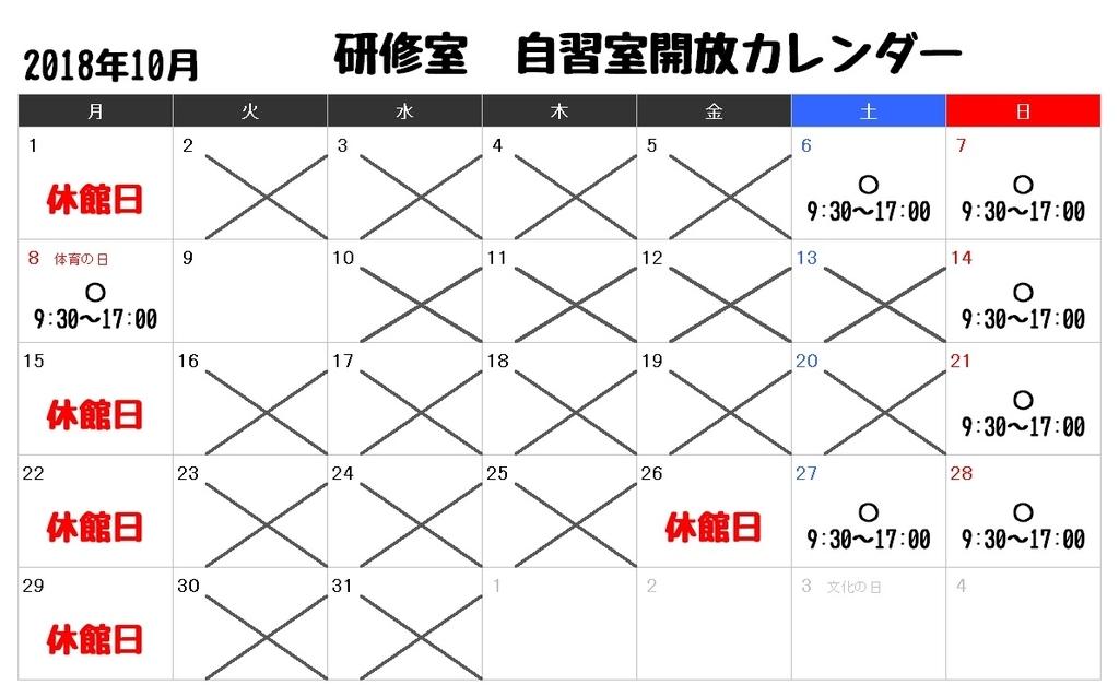 f:id:tomakomai-library:20180930204516j:plain