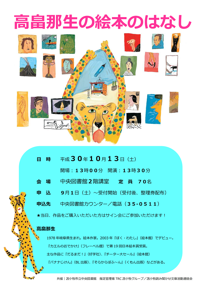 f:id:tomakomai-library:20181002142815p:plain