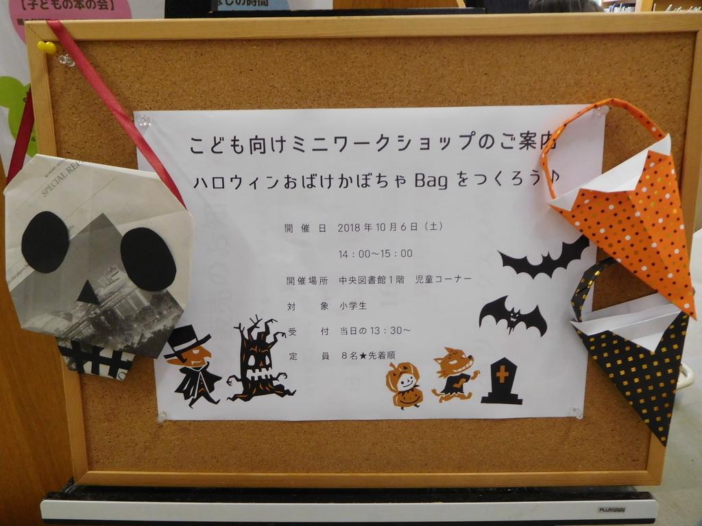 f:id:tomakomai-library:20181006162448j:plain