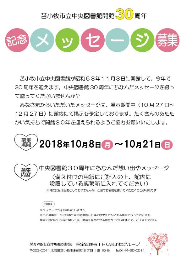 f:id:tomakomai-library:20181011112906j:plain