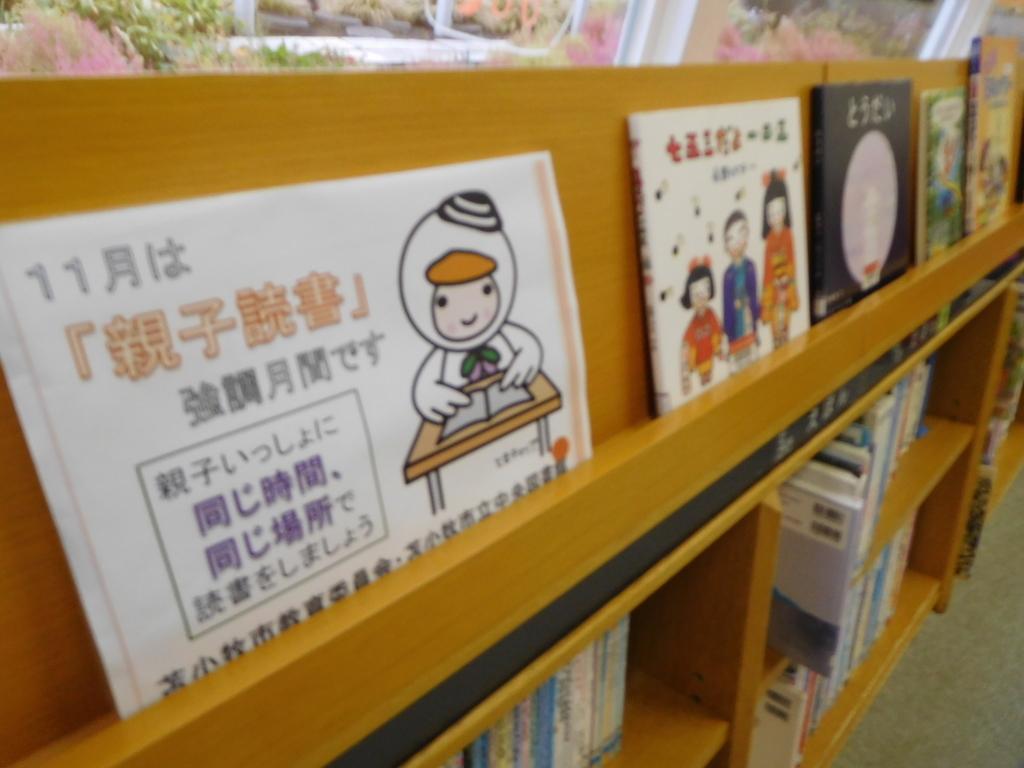 f:id:tomakomai-library:20181028170615j:plain