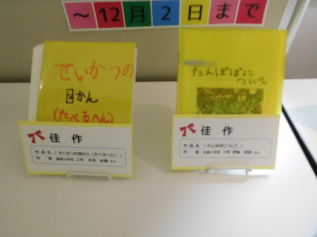 f:id:tomakomai-library:20181124084527j:plain