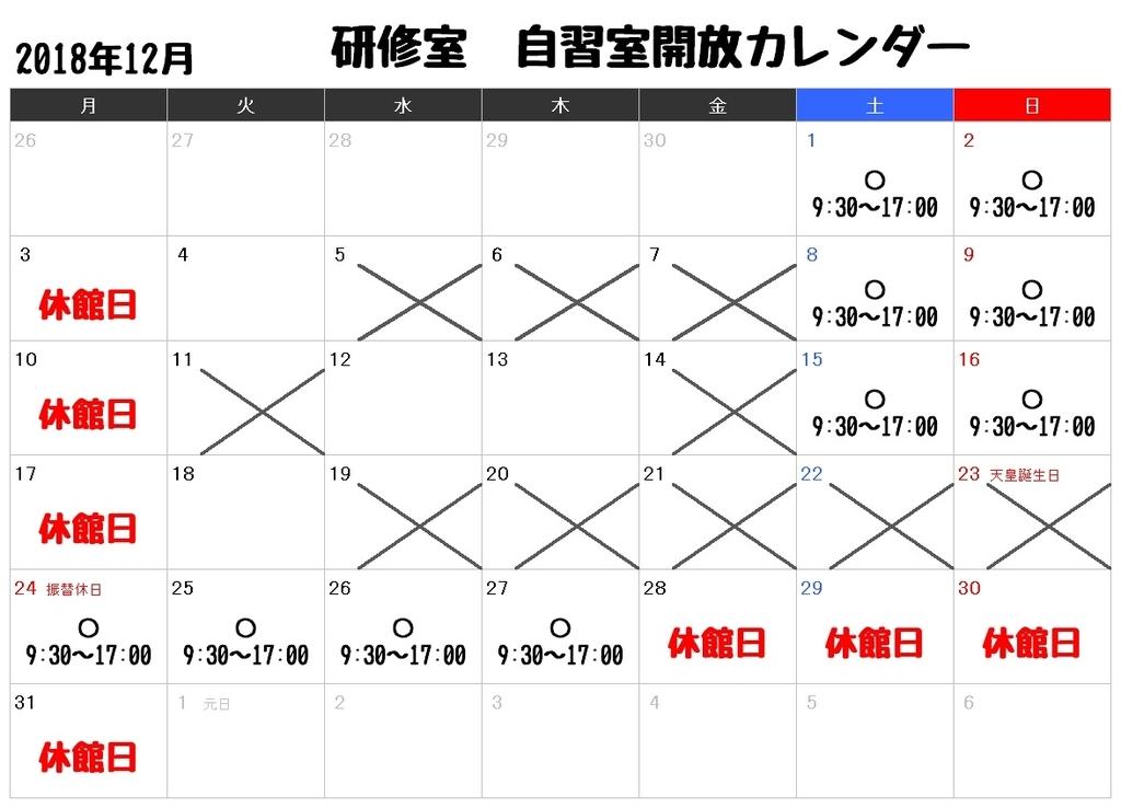 f:id:tomakomai-library:20181209132720j:plain