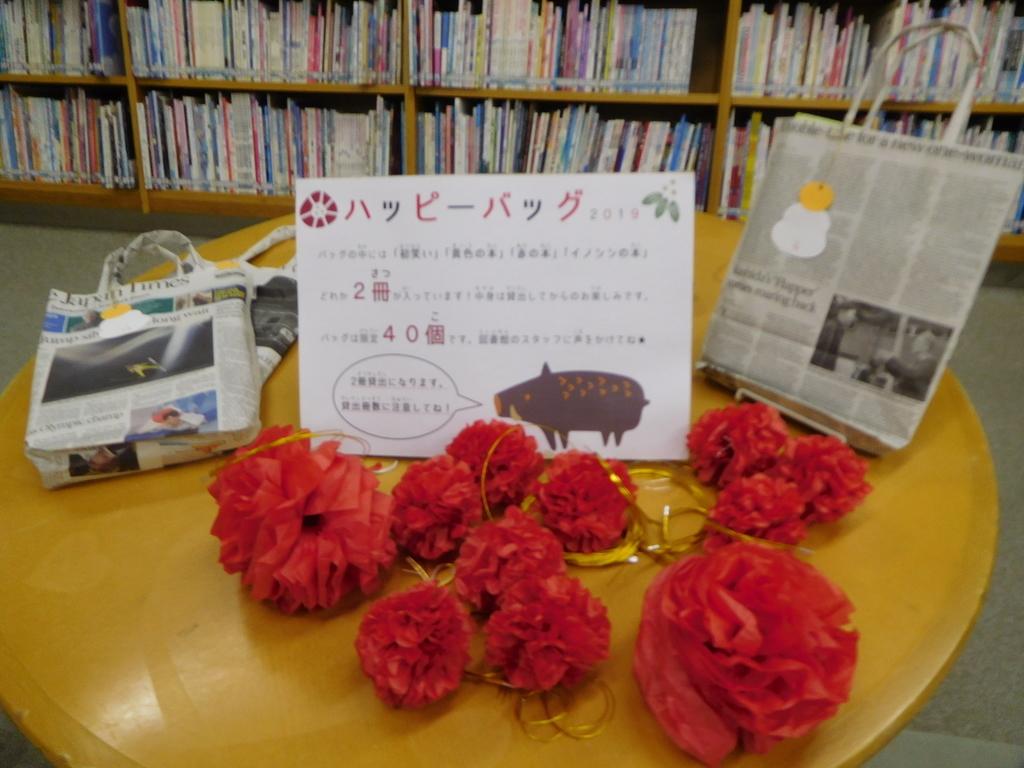 f:id:tomakomai-library:20190105181441j:plain