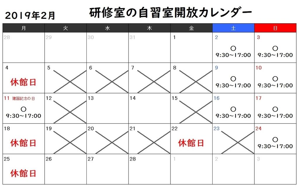 f:id:tomakomai-library:20190129223433j:plain