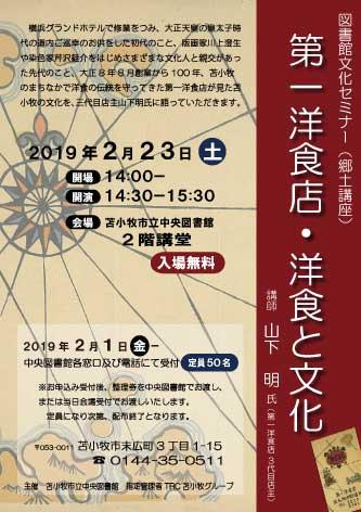 f:id:tomakomai-library:20190207124907j:plain