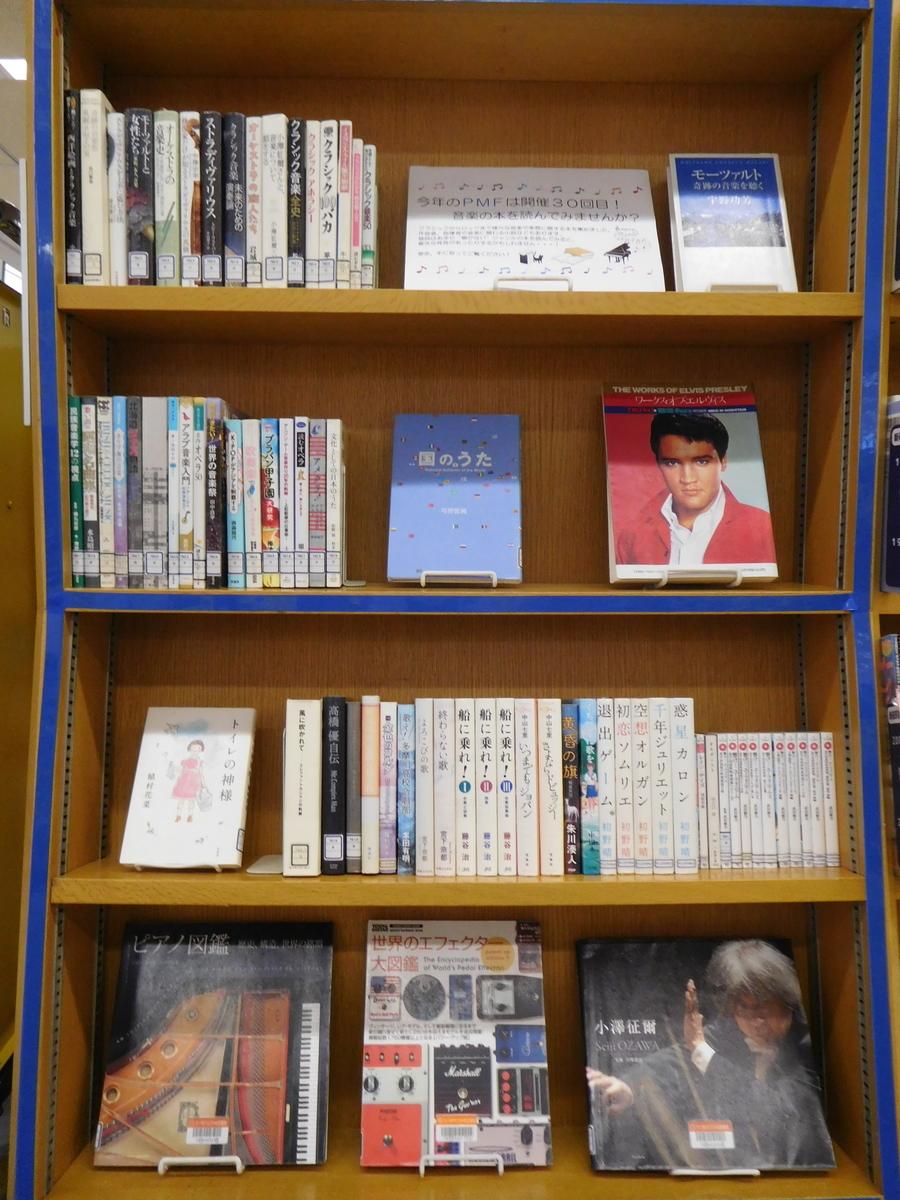 f:id:tomakomai-library:20190628114534j:plain