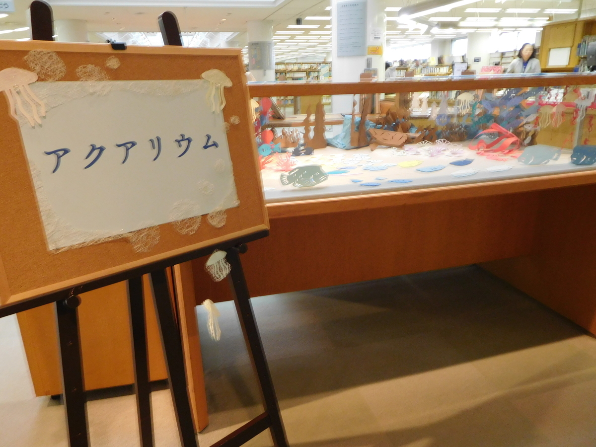 f:id:tomakomai-library:20190702171959j:plain