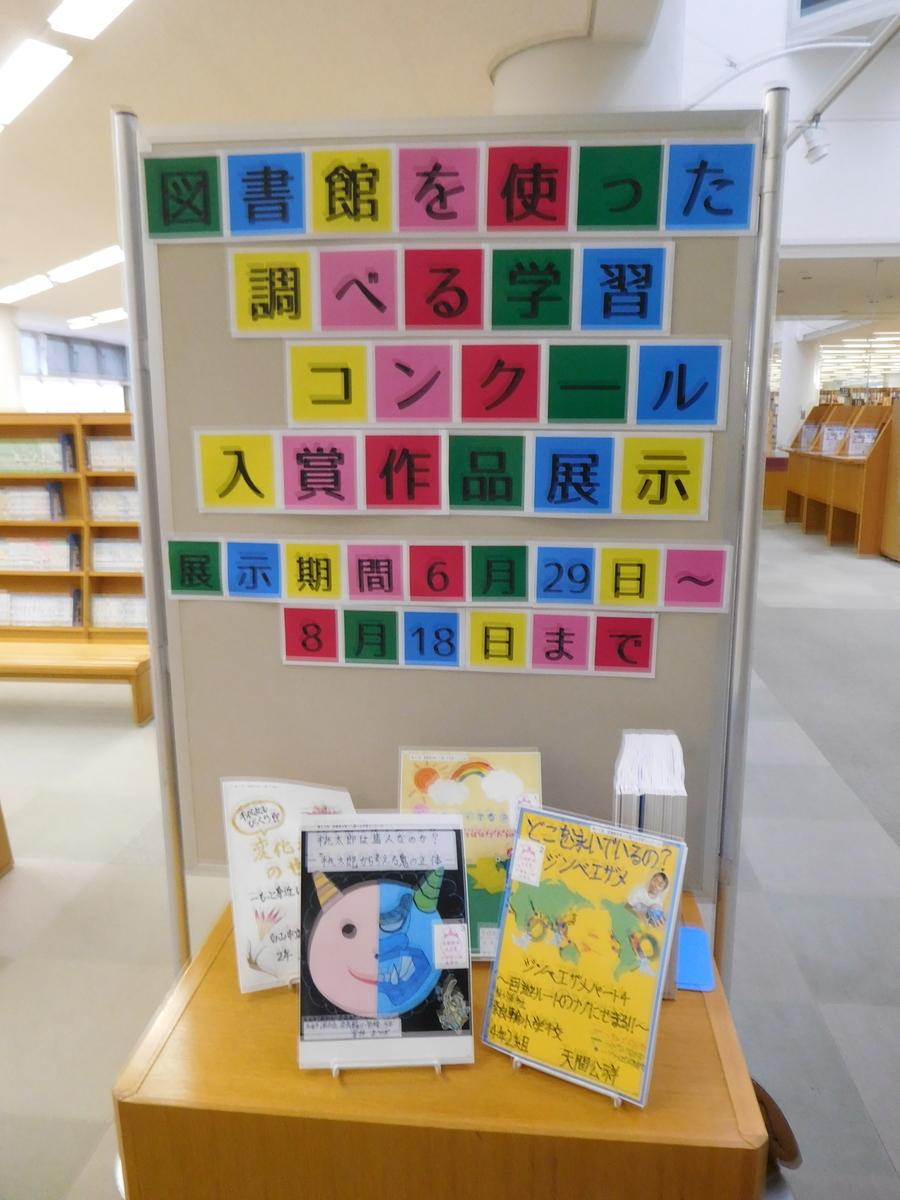 f:id:tomakomai-library:20190702174724j:plain