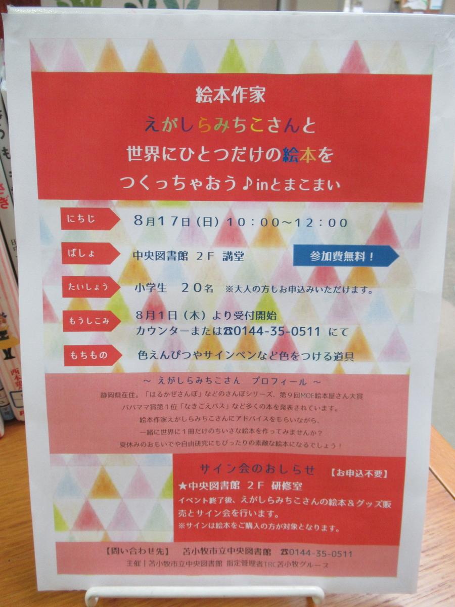 f:id:tomakomai-library:20190727150429j:plain