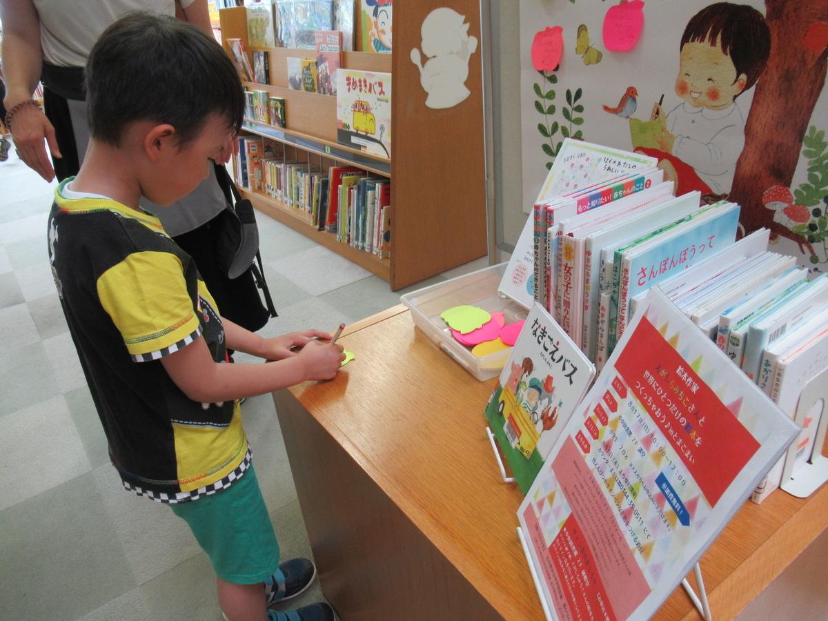 f:id:tomakomai-library:20190727150550j:plain