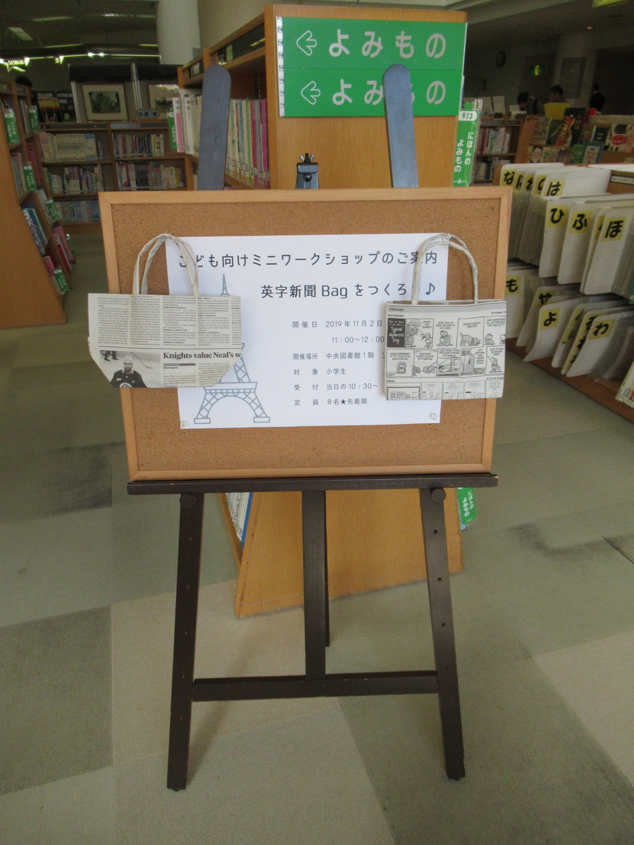 f:id:tomakomai-library:20191102180135j:plain