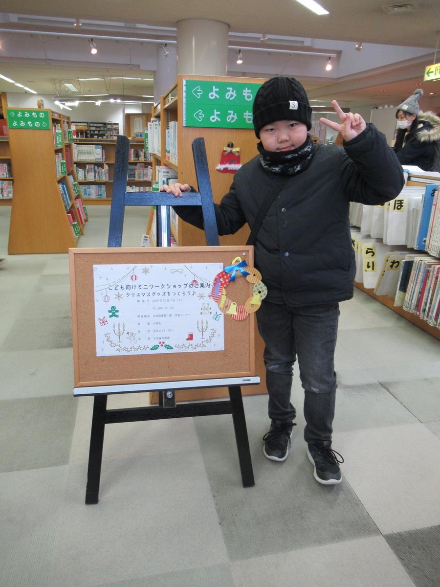 f:id:tomakomai-library:20191207181556j:plain