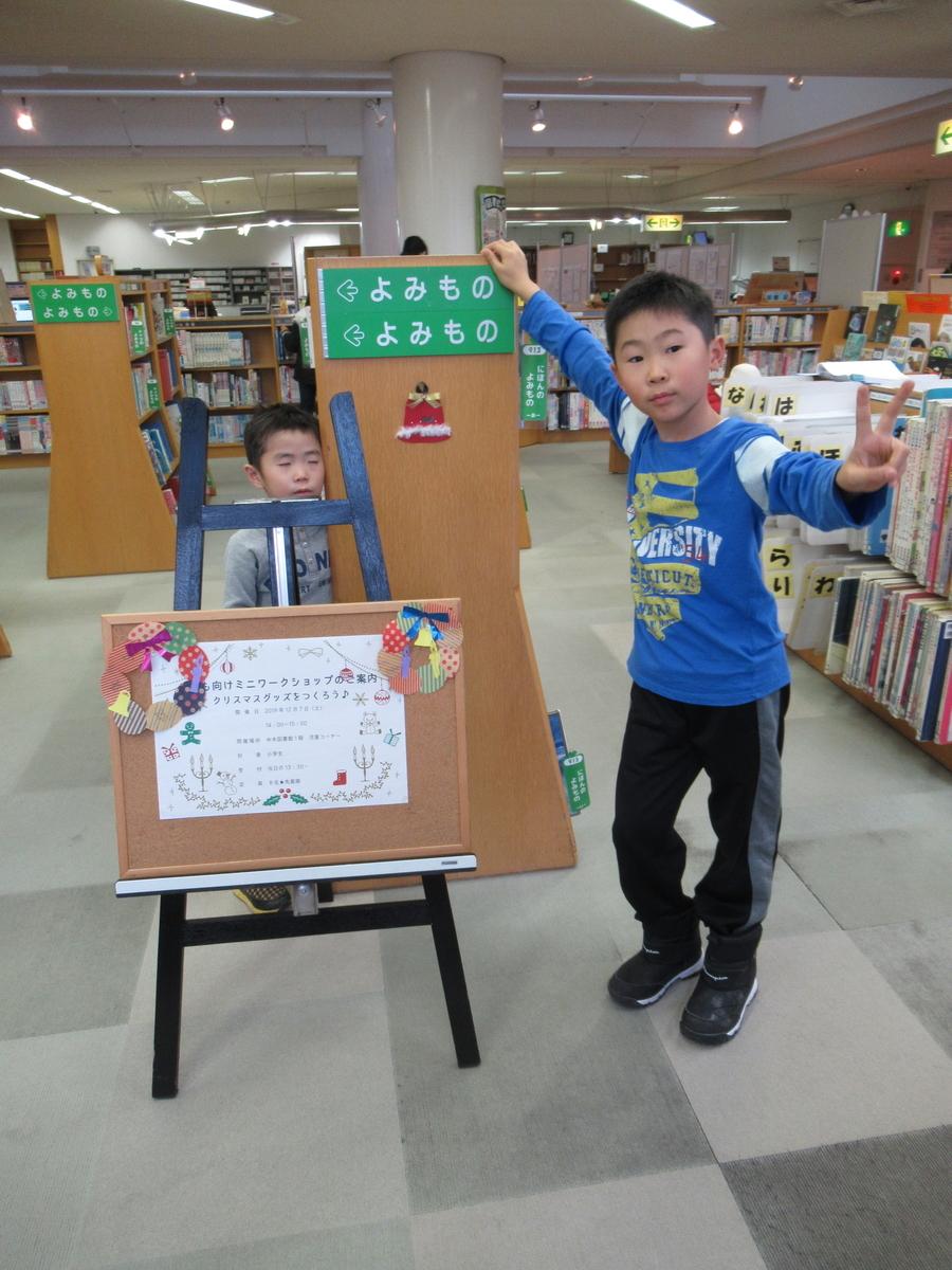 f:id:tomakomai-library:20191207181625j:plain