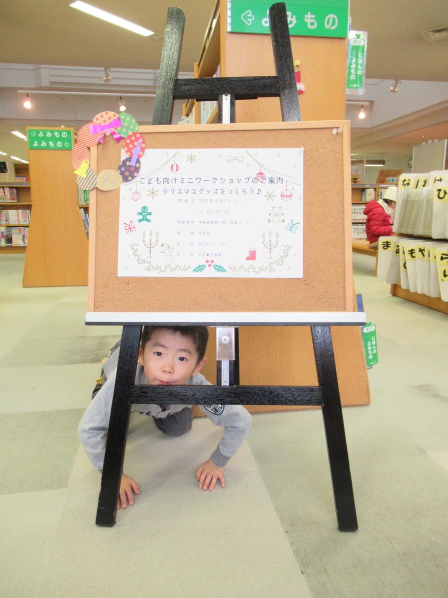 f:id:tomakomai-library:20191207181654j:plain