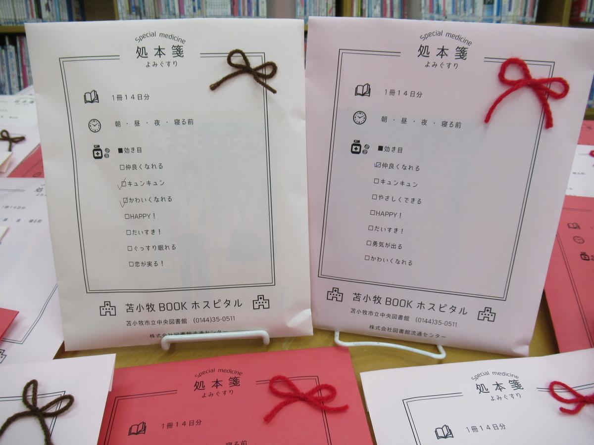 f:id:tomakomai-library:20200131163003j:plain