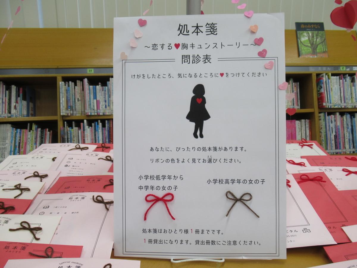 f:id:tomakomai-library:20200131163523j:plain