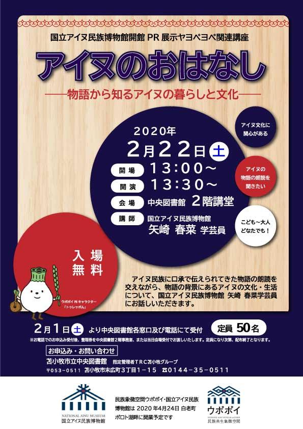 f:id:tomakomai-library:20200206110200j:plain