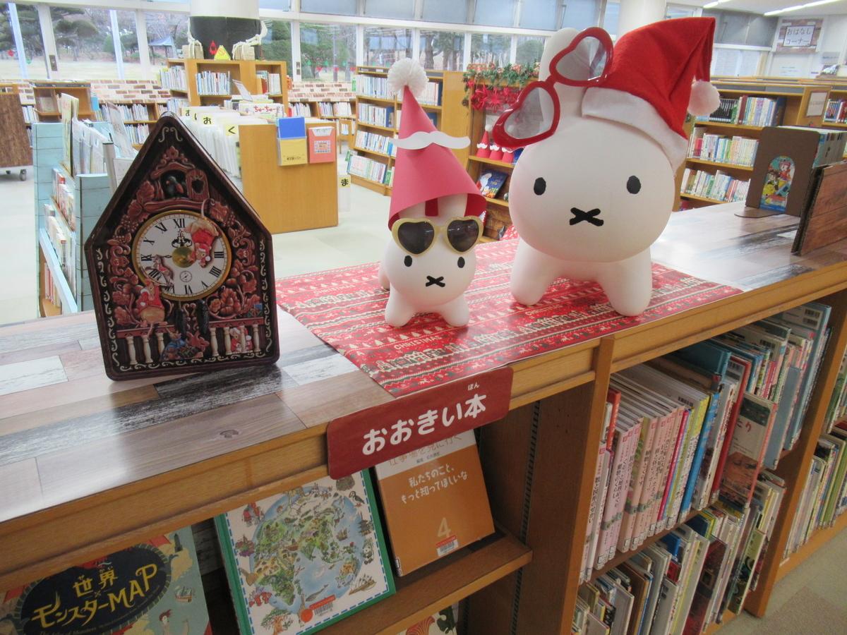 f:id:tomakomai-library:20201127154129j:plain