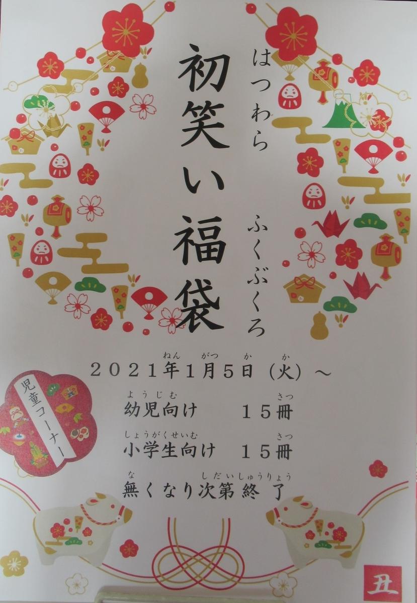 f:id:tomakomai-library:20210105155739j:plain