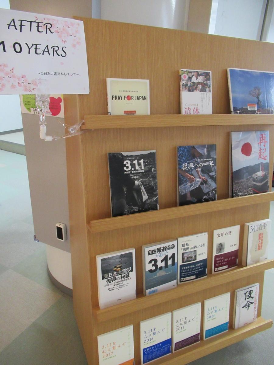 f:id:tomakomai-library:20210302093109j:plain