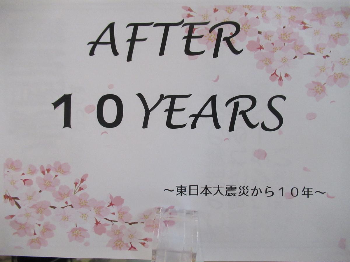 f:id:tomakomai-library:20210302093514j:plain