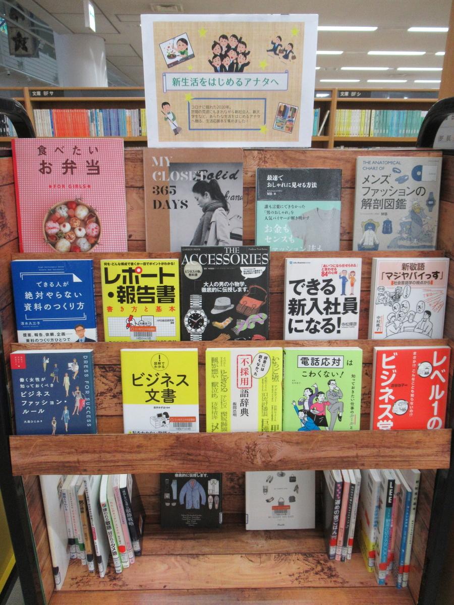 f:id:tomakomai-library:20210302093621j:plain