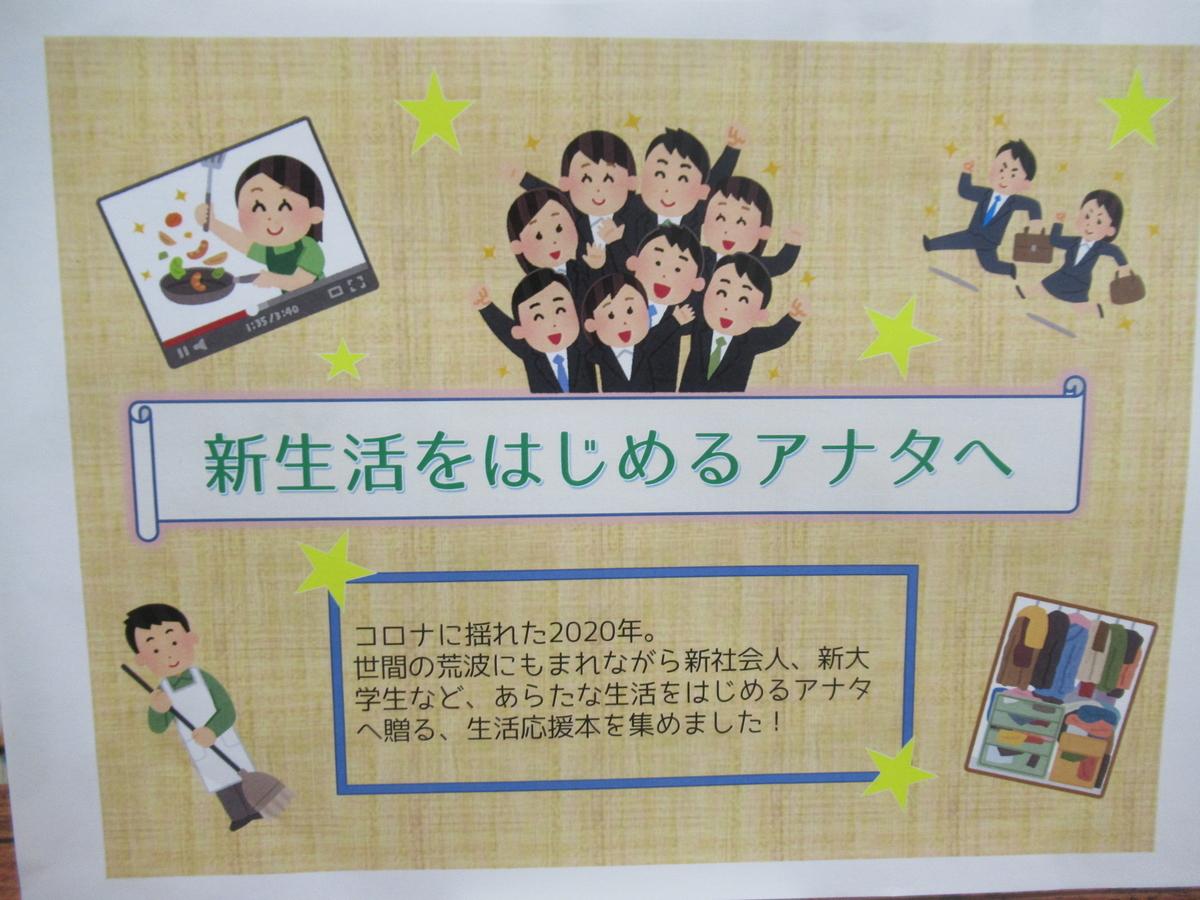 f:id:tomakomai-library:20210302093717j:plain