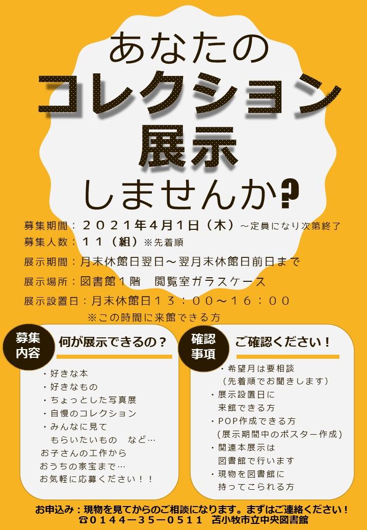 f:id:tomakomai-library:20210313154012j:plain