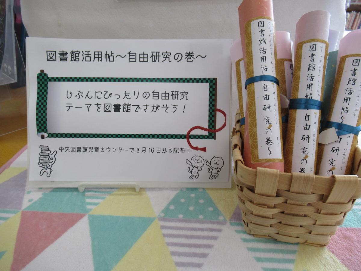 f:id:tomakomai-library:20210316150331j:plain