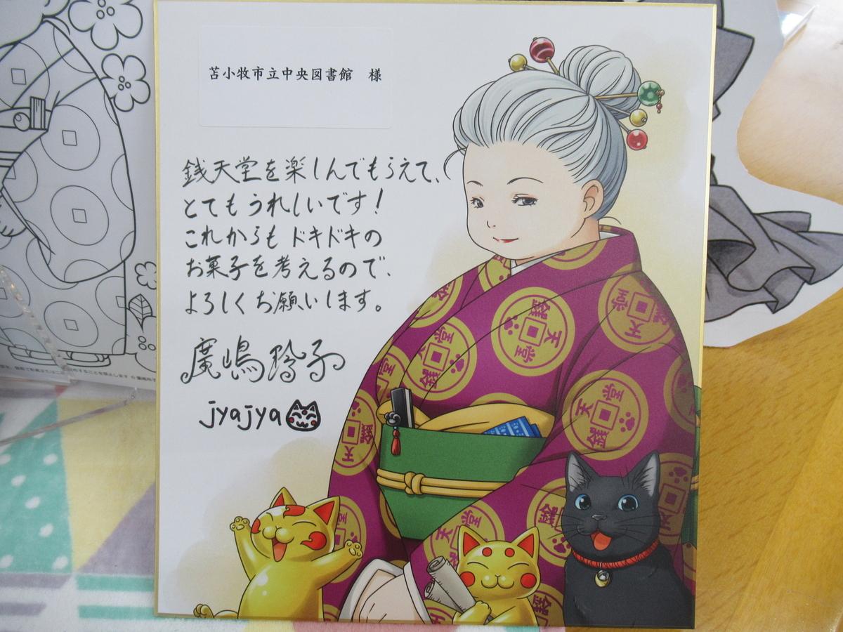 f:id:tomakomai-library:20210321174437j:plain