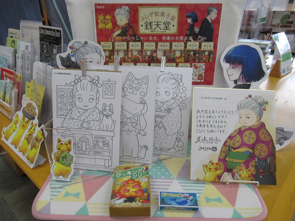 f:id:tomakomai-library:20210321175630j:plain