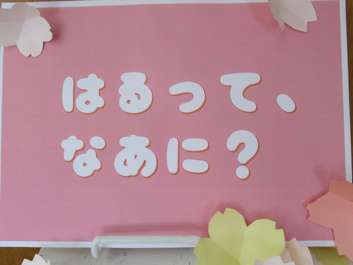 f:id:tomakomai-library:20210331094031j:plain