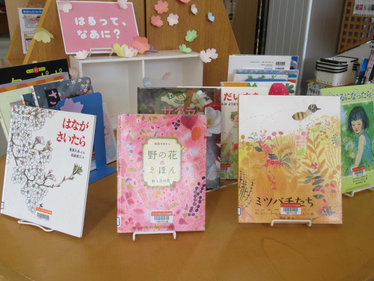 f:id:tomakomai-library:20210331094100j:plain