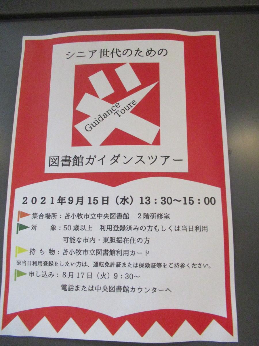 f:id:tomakomai-library:20210818100405j:plain