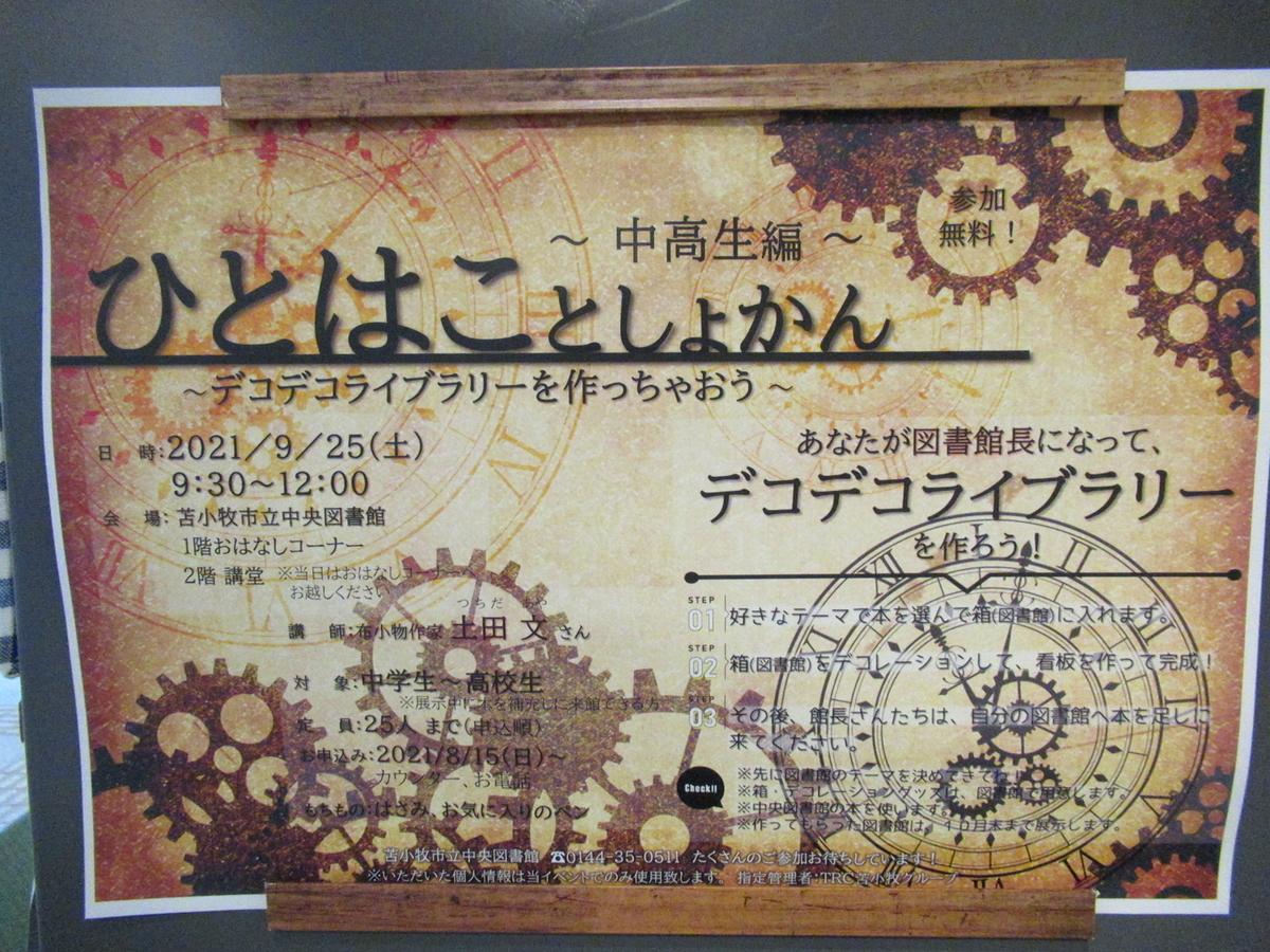 f:id:tomakomai-library:20210818104334j:plain