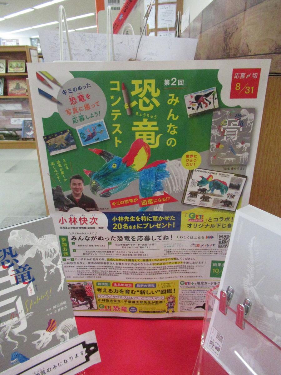 f:id:tomakomai-library:20210824142233j:plain