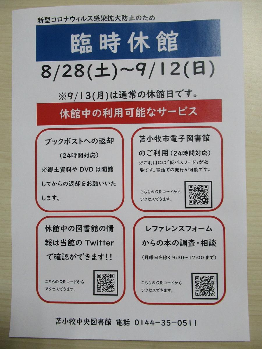 f:id:tomakomai-library:20210827154757j:plain