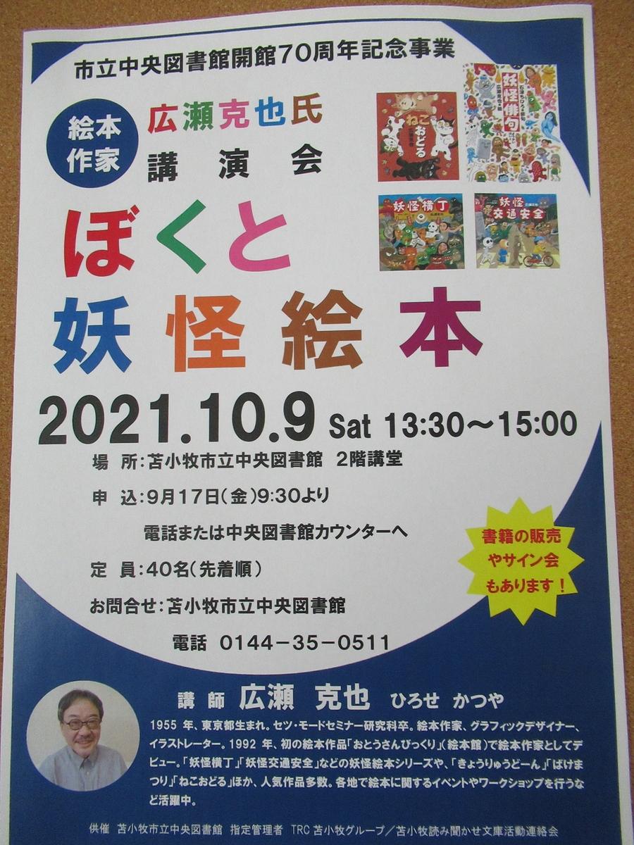 f:id:tomakomai-library:20210915094249j:plain