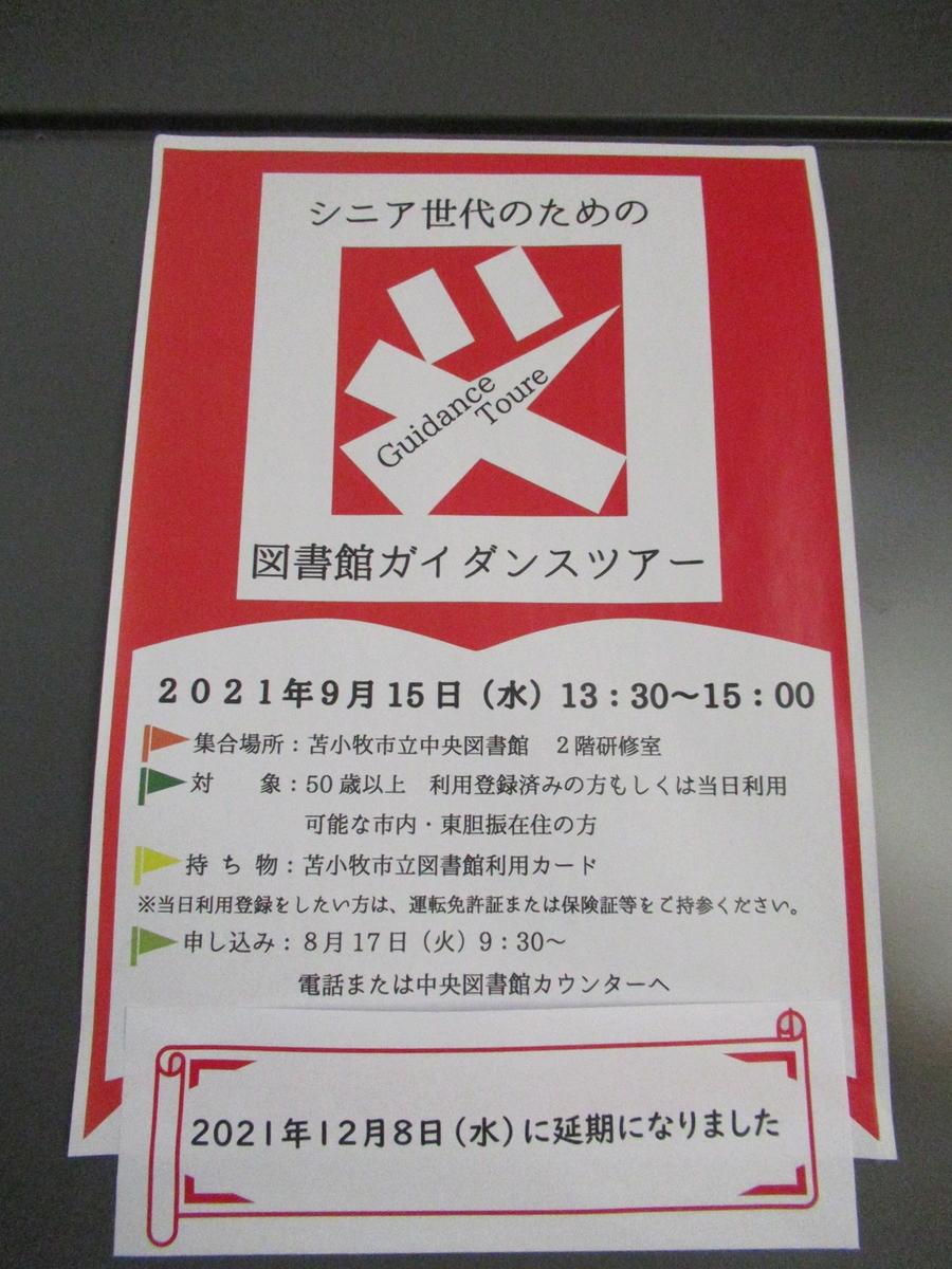 f:id:tomakomai-library:20210915095412j:plain
