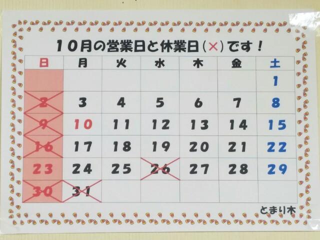 f:id:tomarigi_ekimae:20161016111932j:image