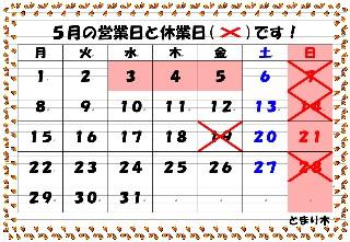 f:id:tomarigi_ekimae:20170514031542j:image